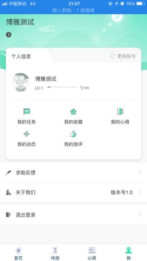 2019书香校园阅读圆梦活动培训学生www.gxjyzb.cn入口地址图片4