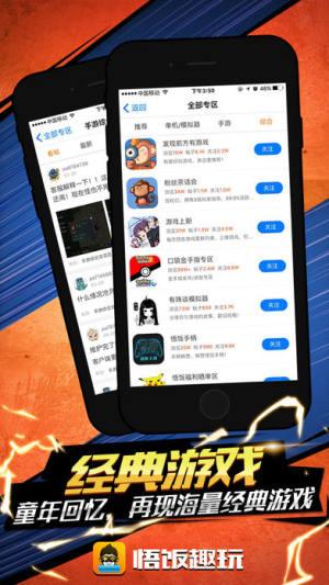 悟饭趣玩app手机版下载图片1