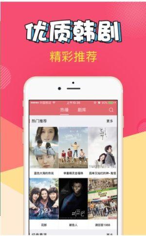 爱追剧app免费下载手机版图片1