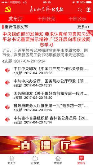 吉林省新时代e支部官方版app下载图片1