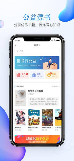 2019年平安寒假安全教育专项活动平台登录图3