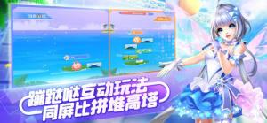 QQ炫舞苹果版图2