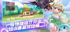 QQ炫舞苹果版图4