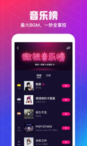 腾讯微视2019最新版本app官方下载图片1