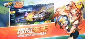 QQ飞车手游官网图2