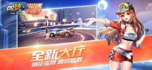 QQ飞车ipad版图4