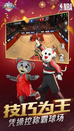 最强NBA官网图4