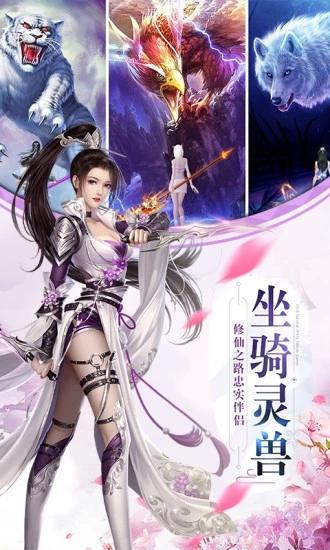 九幽仙域仙剑情缘手游官方下载应用宝版本图片1