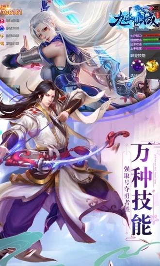 九幽仙域仙剑情缘手游官方下载应用宝版本图片3