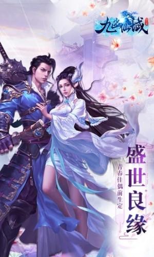 九幽仙域仙剑情缘官方图1