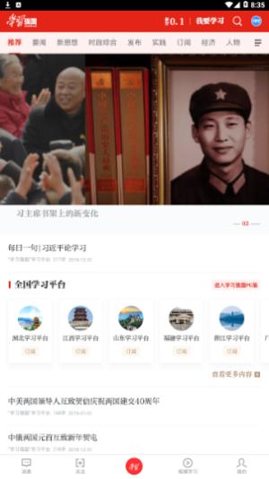 www.xuexi.cn图1