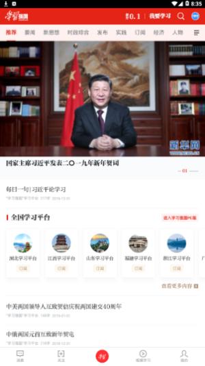 www.xuexi.cn图3