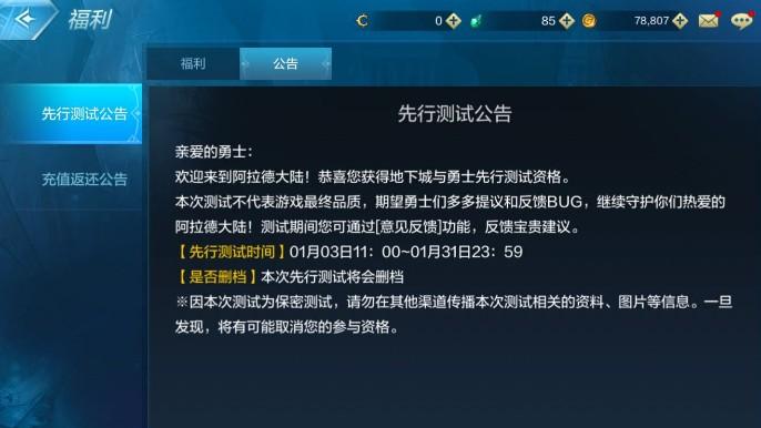 地下城与勇士M账号大全 测试服账号密码大全分享[多图]