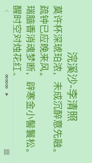 安卓手机提词器app软件下载图片1