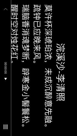 手机提词器app图3
