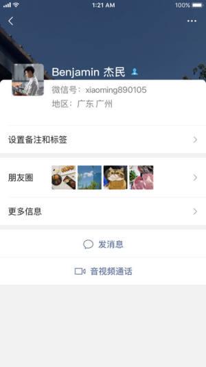 番茄密友app官网苹果版下载地址图片2