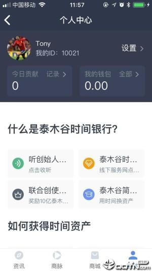 泰木谷app新版本图3