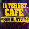 网咖模拟器游戏