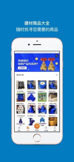 陕西建材商城app图2