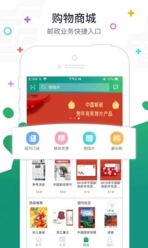 邮政普服app图1