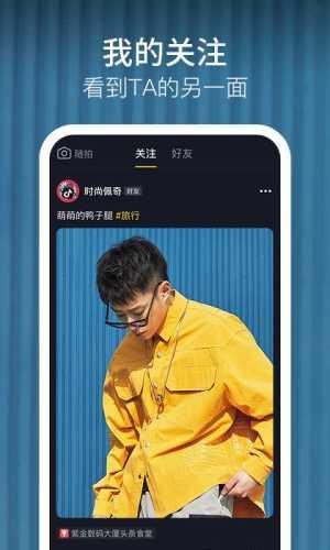 抖音抖唱app安卓版K歌软件下载图片1