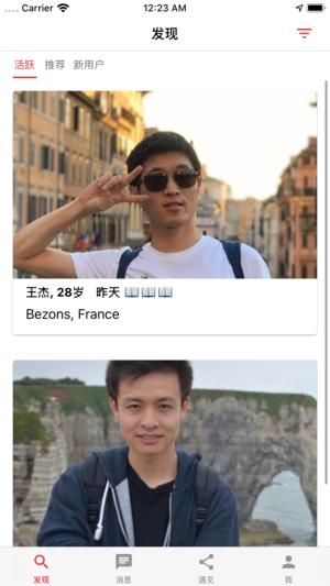 约会交友app最新版图2