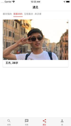 约会交友app最新版软件图片1