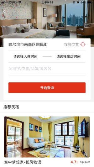 爱拼途app软件官方下载图片1