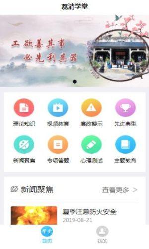 荔消学堂app图3