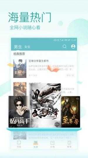小说巴士app图1