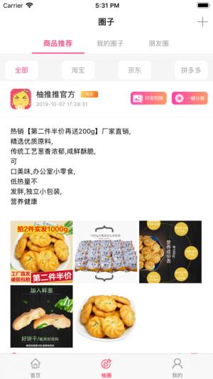 粉柚生活app图2
