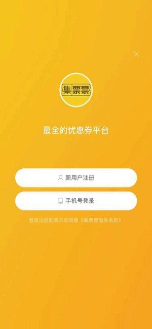 集票票app图1