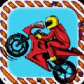 勇敢的摩托车手游戏最新安卓版 v1.0