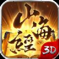 山海经异兽吞噬游戏官网安卓版 v4.8.1