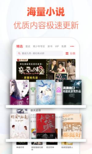 河豚小说苹果版图1