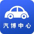 汽博车辆管理app下载 v1.0