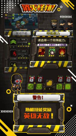 消灭怪物游戏图2