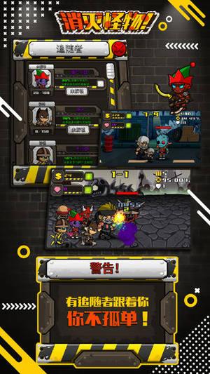 消灭怪物游戏图4