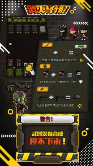消灭怪物游戏图8