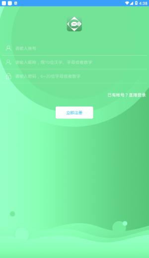 畅聊呗app图1