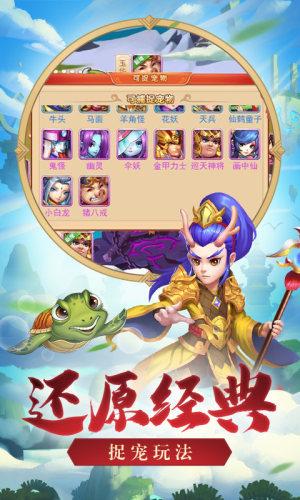 西游单机版官方网站最新版下载图片1