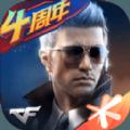 穿越火线枪战王者2020新春版官网下载 v1.0.85.330