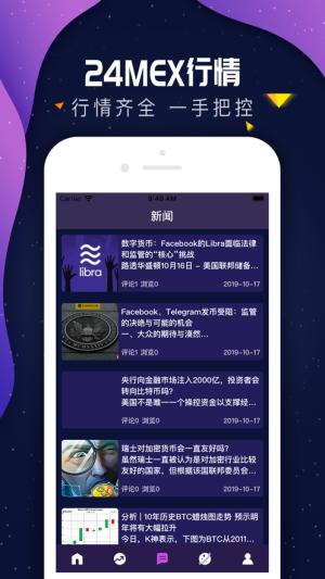 24MEX行情app图2
