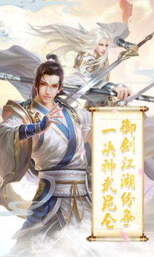 天行道之剑影情仇官网图3