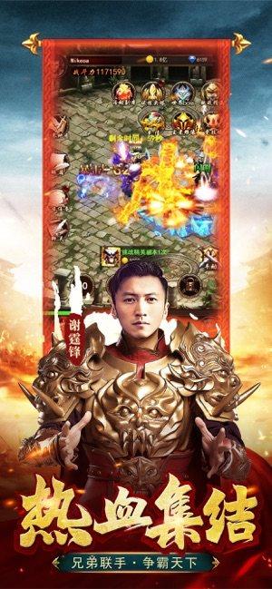 至尊蓝月传奇谢霆锋代言官方游戏下载图片2