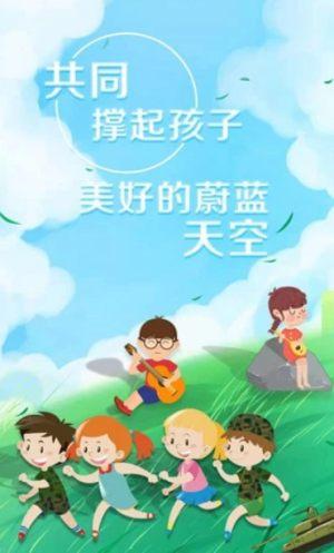 四川省中小学生艺术素质测评系统登录图1