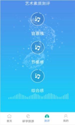 四川省中小学生艺术素质测评系统登录图3