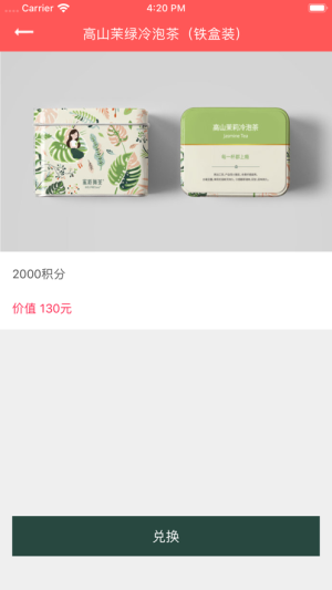 来杯奶茶app软件下载安装图片3