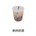 来杯奶茶app