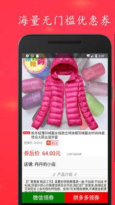 尚品app图3